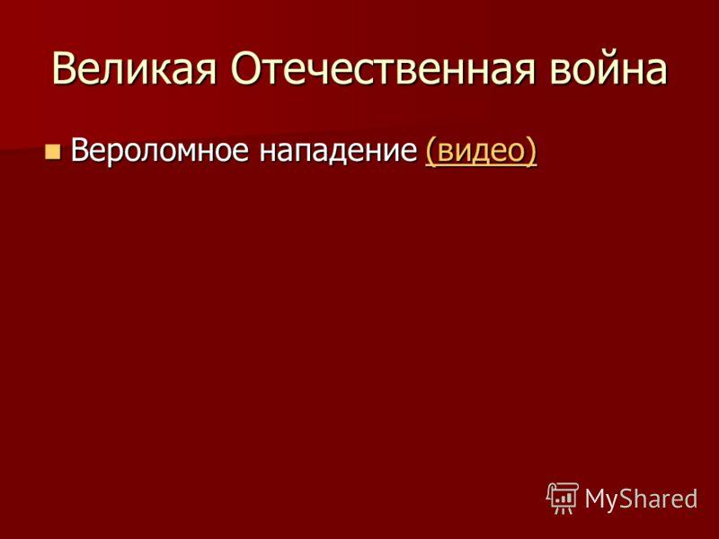 Великая Отечественная война Вероломное нападение (видео) Вероломное нападение (видео)(видео)