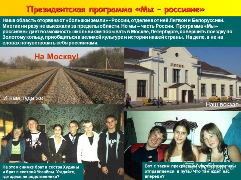 Вот с таким прекрасным настроением мы отправляемся в путь. Что там ждёт нас впереди? На этом снимке брат и сестра Худины и брат с сестрой Усачёвы. Угадайте, где здесь не родственники? Президентская программа «Мы – россияне» На Москву! И нам туда же!