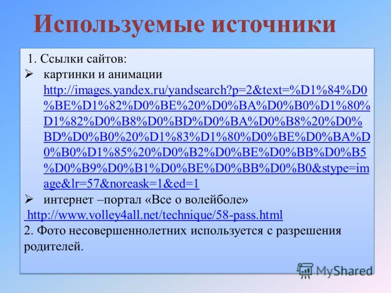 Используемые источники 1. Ссылки сайтов: картинки и анимации http://images.yandex.ru/yandsearch?p=2&text=%D1%84%D0 %BE%D1%82%D0%BE%20%D0%BA%D0%B0%D1%80% D1%82%D0%B8%D0%BD%D0%BA%D0%B8%20%D0% BD%D0%B0%20%D1%83%D1%80%D0%BE%D0%BA%D 0%B0%D1%85%20%D0%B2%D0