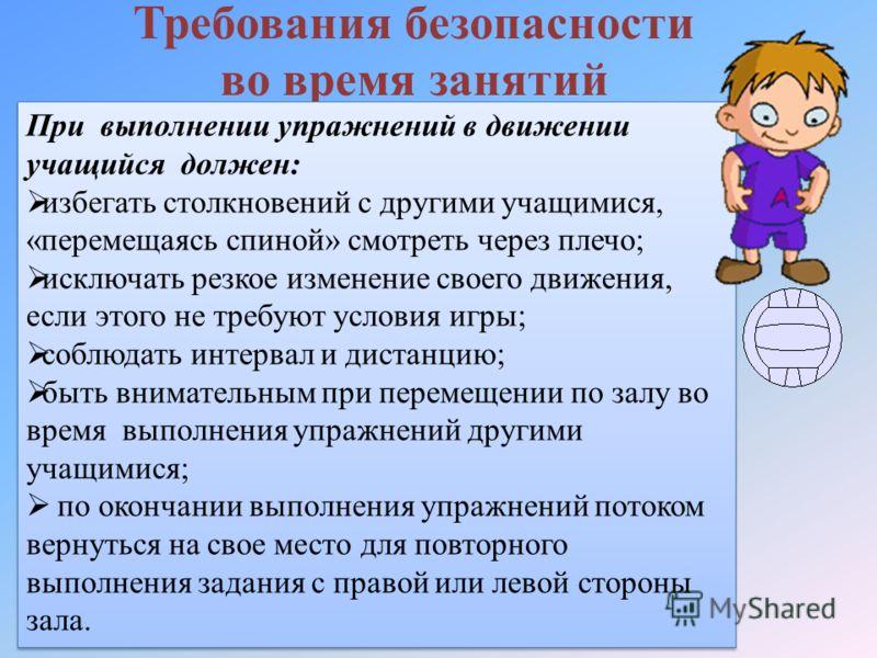 Скачать инструкции для учащихся в школе
