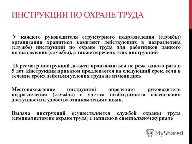 Инструкция По Охране Труда Для Начальника Котельной - фото 4