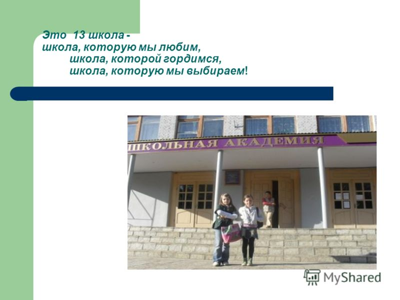 Это 13 школа - школа, которую мы любим, школа, которой гордимся, школа, которую мы выбираем!