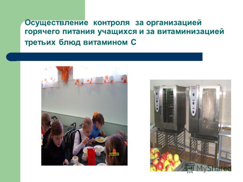 Осуществление контроля за организацией горячего питания учащихся и за витаминизацией третьих блюд витамином С