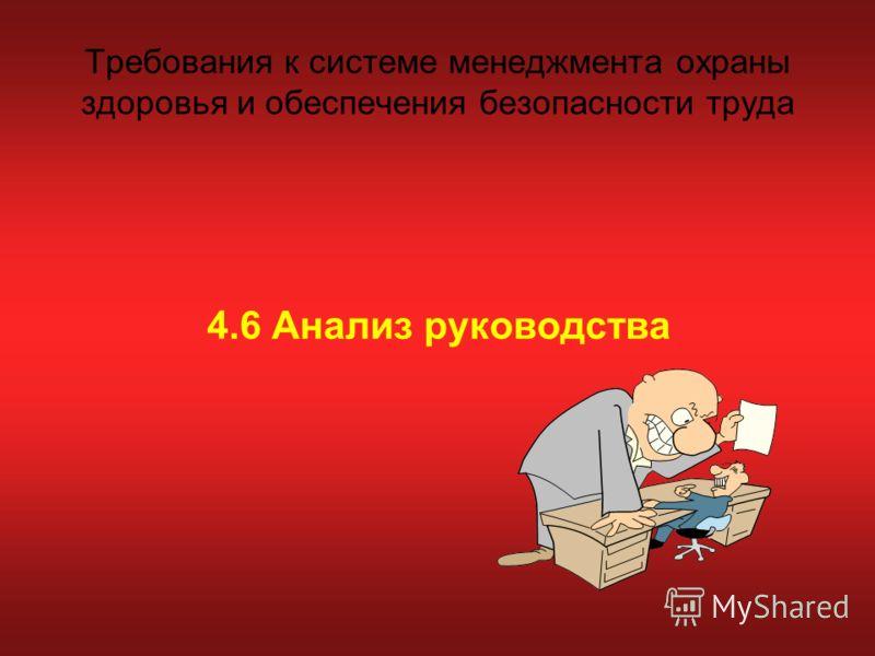 Требования к системе менеджмента охраны здоровья и обеспечения безопасности труда 4.6 Анализ руководства