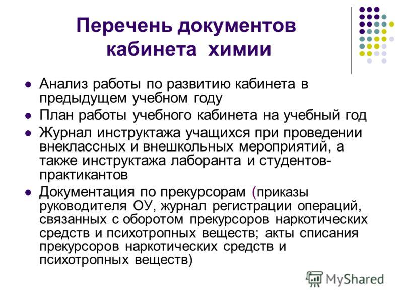 """Презентация на тему: """"Директор"""