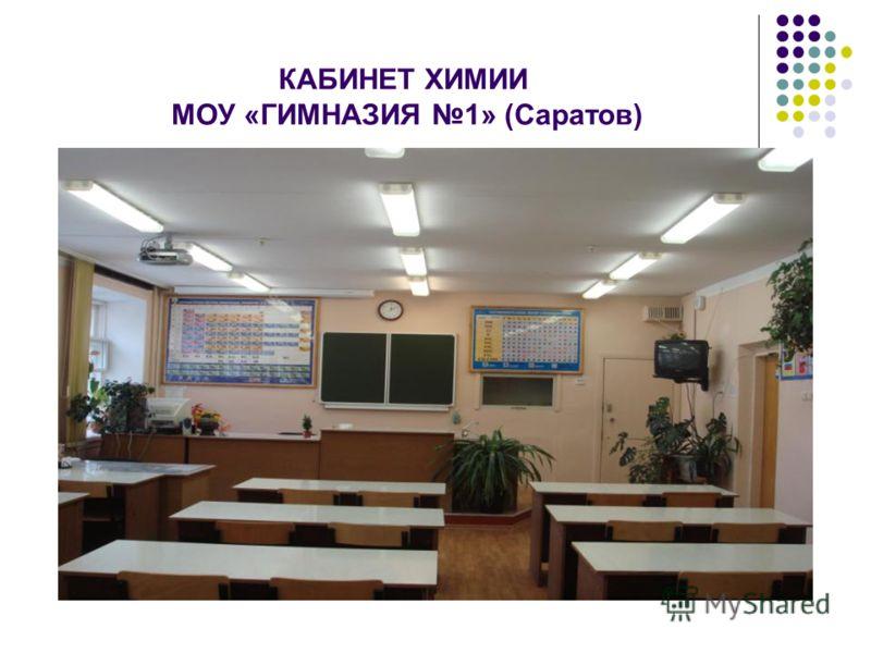 КАБИНЕТ ХИМИИ МОУ «ГИМНАЗИЯ 1» (Саратов)
