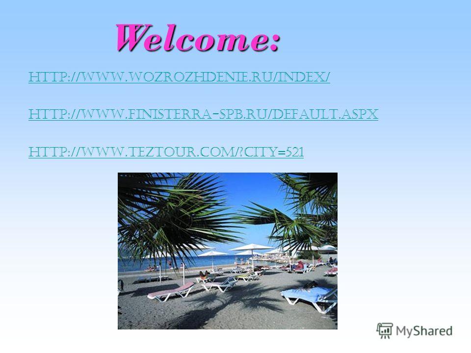 http://www.wozrozhdenie.ru/index/ http://www.finisterra-spb.ru/default.aspx http://www.teztour.com/?city=521Welcome: