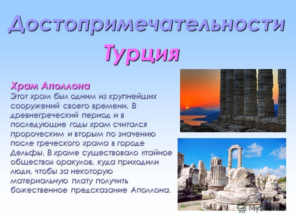 Достопримечательности Турция Храм Аполлона Этот храм был одним из крупнейших сооружений своего времени. В древнегреческий период и в последующие годы храм считался пророческим и вторым по значению после греческого храма в городе Дельфы. В храме сущес