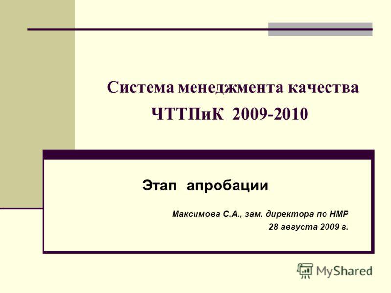 Система менеджмента качества ЧТТПиК 2009-2010 Этап апробации Максимова С.А., зам. директора по НМР 28 августа 2009 г.