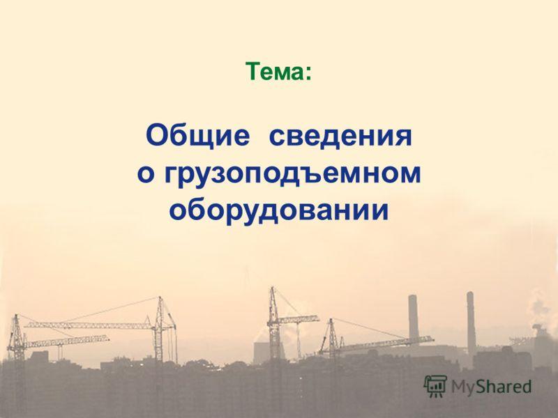 Тема: Общие сведения о грузоподъемном оборудовании