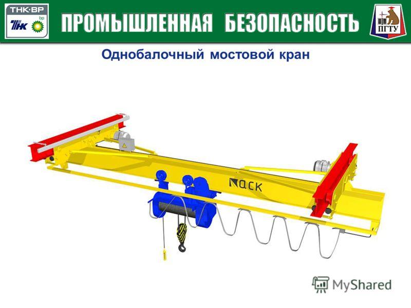 Однобалочный мостовой кран