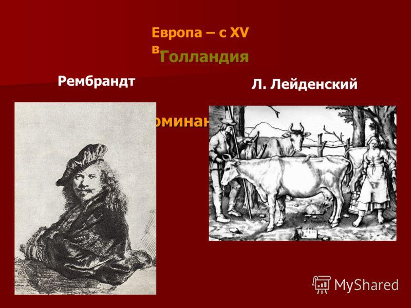 Первое упоминание – Китай, VI в. Европа – c XV в. Рембрандт Л. Лейденский Голландия