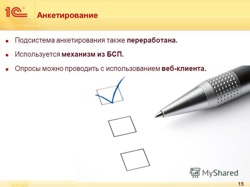 15 Анкетирование Подсистема анкетирования также переработана. Используется механизм из БСП. Опросы можно проводить с использованием веб-клиента.