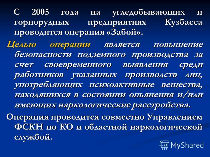 С 2005 года на угледобывающих и горнорудных предприятиях Кузбасса проводится операция «Забой». С 2005 года на угледобывающих и горнорудных предприятиях Кузбасса проводится операция «Забой». Целью операции является повышение безопасности подземного пр