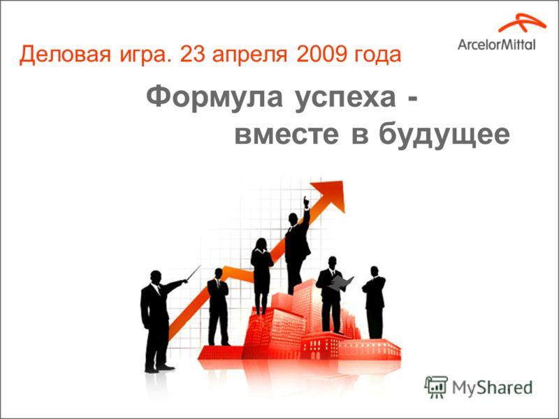 Деловая игра с участием молодых специалистов, топ-менеджеров и команды ОПТИМУС. Апрель 2009