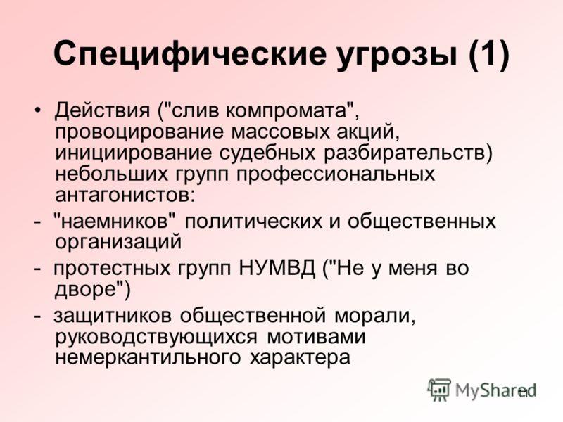 11 Специфические угрозы (1) Действия (