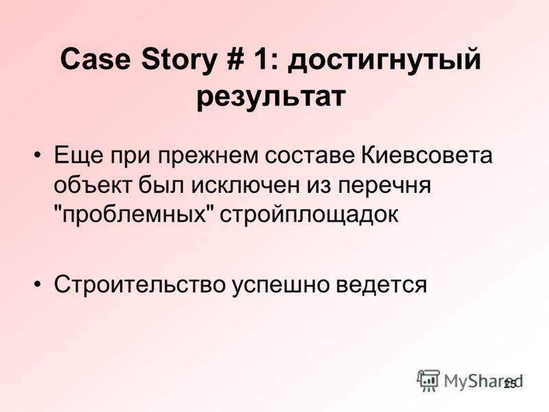25 Case Story # 1: достигнутый результат Еще при прежнем составе Киевсовета объект был исключен из перечня проблемных стройплощадок Строительство успешно ведется