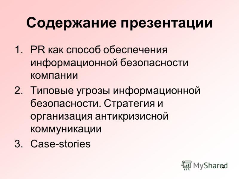 4 Содержание презентации 1.PR как способ обеспечения информационной безопасности компании 2.Типовые угрозы информационной безопасности. Стратегия и организация антикризисной коммуникации 3.Case-stories