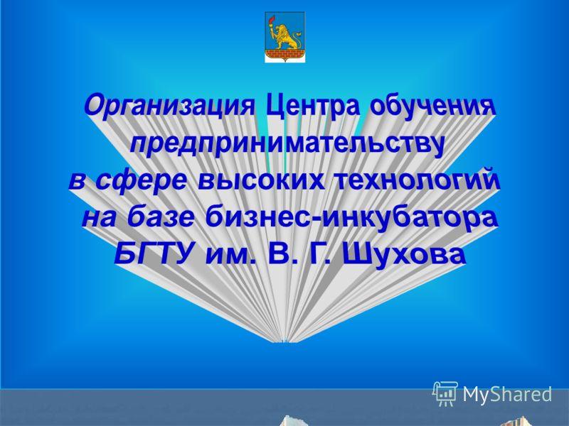 БГТУ им. В.Г. Шухова