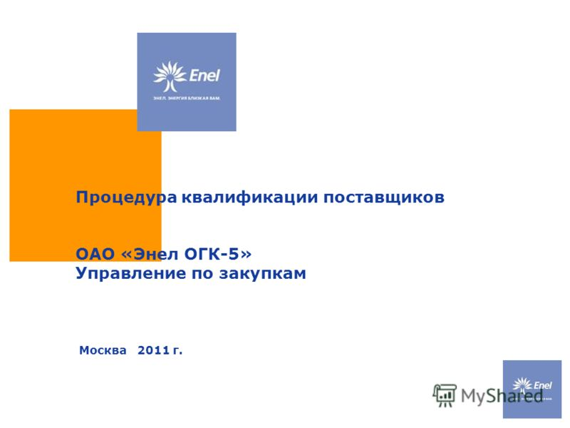 Процедура квалификации поставщиков ОАО «Энел ОГК-5» Управление по закупкам Москва 2011 г.