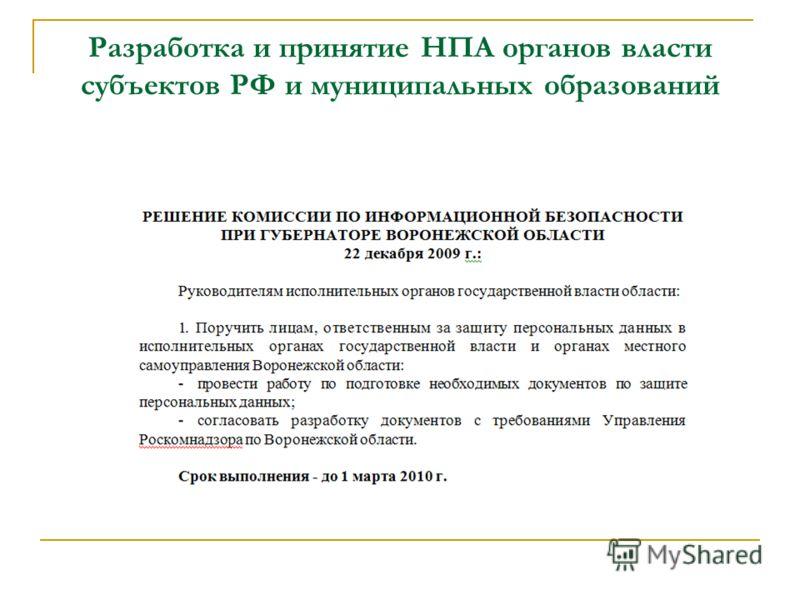 Разработка и принятие НПА органов власти субъектов РФ и муниципальных образований