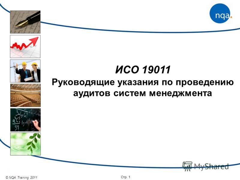 © NQA Training 2011 Стр. 1 ИСО 19011 Руководящие указания по проведению аудитов систем менеджмента