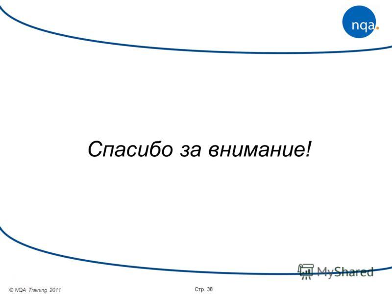 © NQA Training 2011 Стр. 38 Спасибо за внимание!
