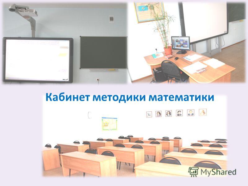 Кабинет методики математики