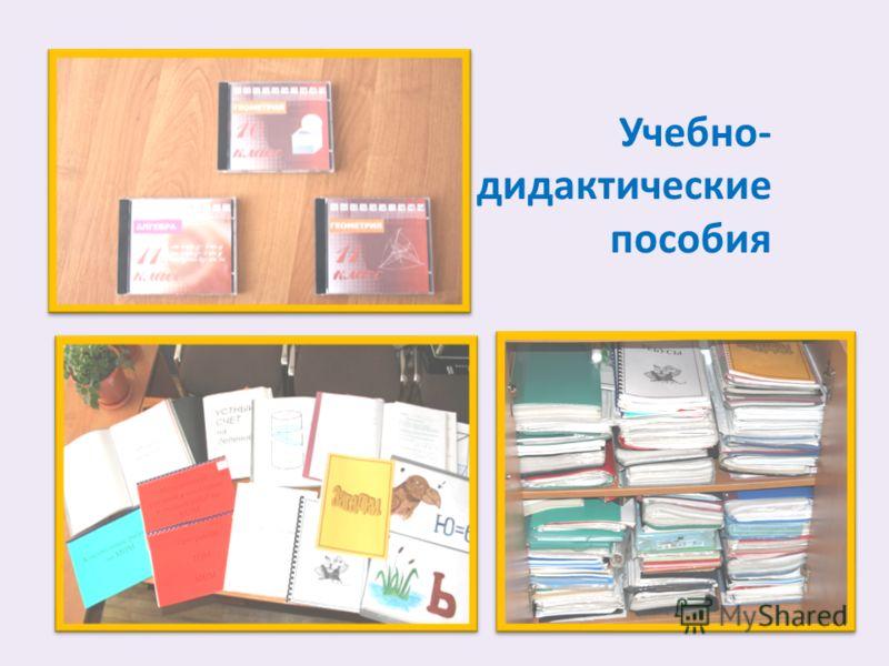 Учебно- дидактические пособия