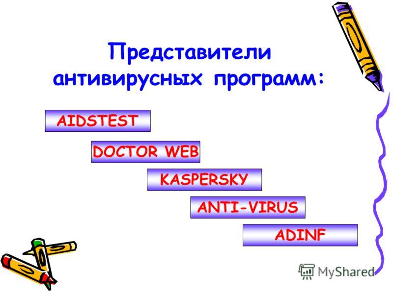 Представители антивирусных программ: AIDSTEST DOCTOR WEB KASPERSKY ANTI-VIRUS ADINF