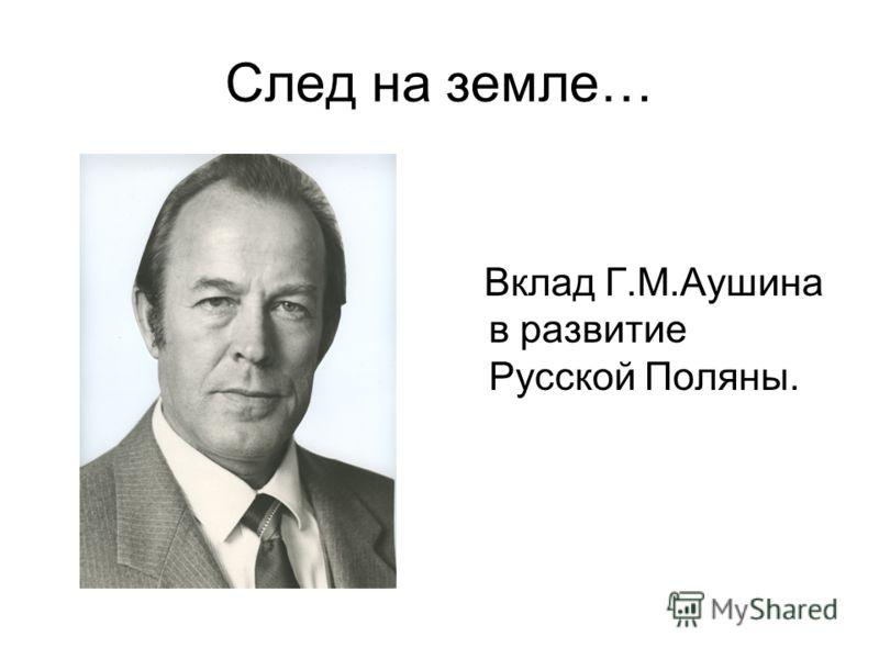След на земле… Вклад Г.М.Аушина в развитие Русской Поляны.