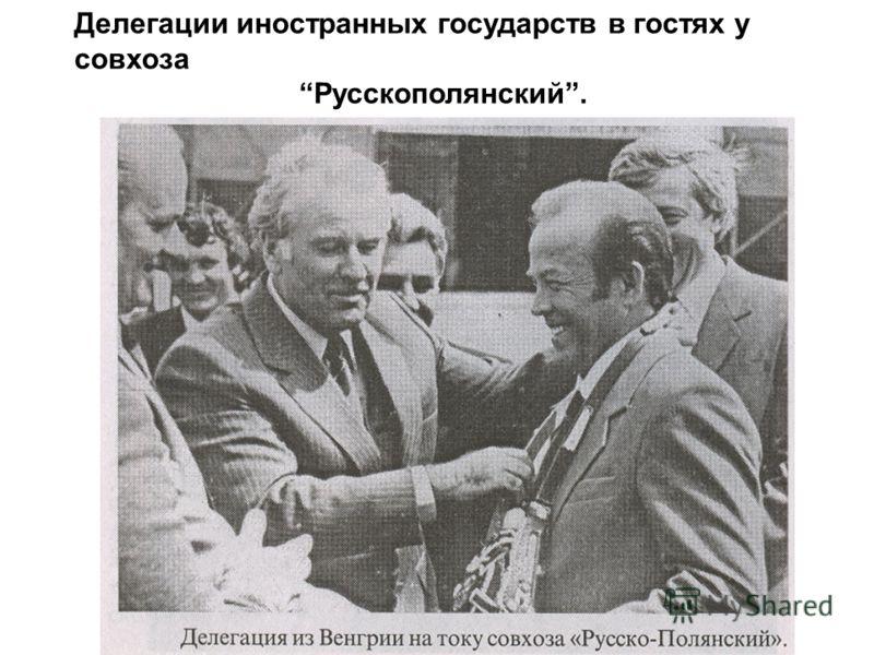Делегации иностранных государств в гостях у совхоза Русскополянский.