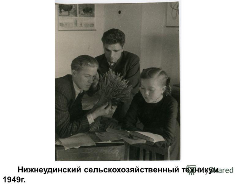Нижнеудинский сельскохозяйственный техникум 1949 г.