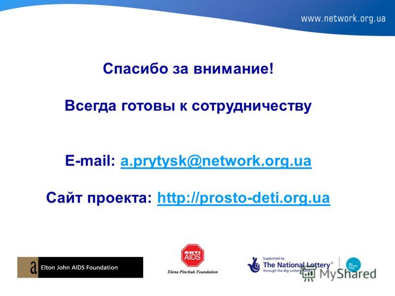 Спасибо за внимание! Всегда готовы к сотрудничеству E-mail: a.prytysk@network.org.ua Сайт проекта: http://prosto-deti.org.ua