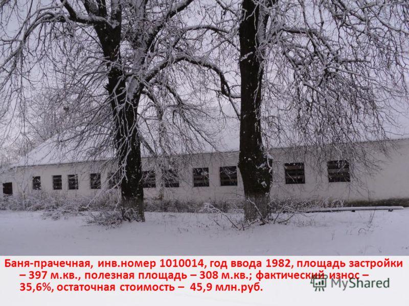 Баня-прачечная, инв.номер 1010014, год ввода 1982, площадь застройки – 397 м.кв., полезная площадь – 308 м.кв.; фактический износ – 35,6%, остаточная стоимость – 45,9 млн.руб.