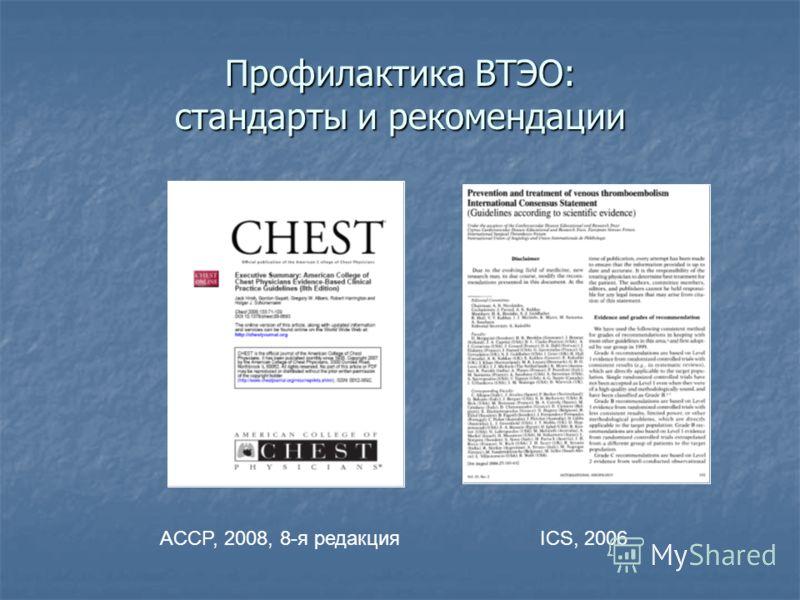 Профилактика ВТЭО: стандарты и рекомендации ACCP, 2008, 8-я редакцияICS, 2006