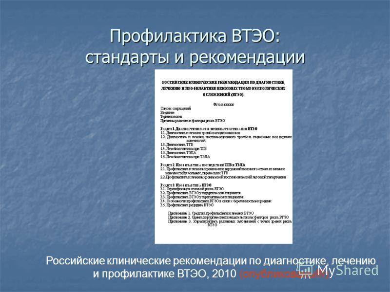 Профилактика ВТЭО: стандарты и рекомендации Российские клинические рекомендации по диагностике, лечению и профилактике ВТЭО, 2010 (опубликованы!!!)
