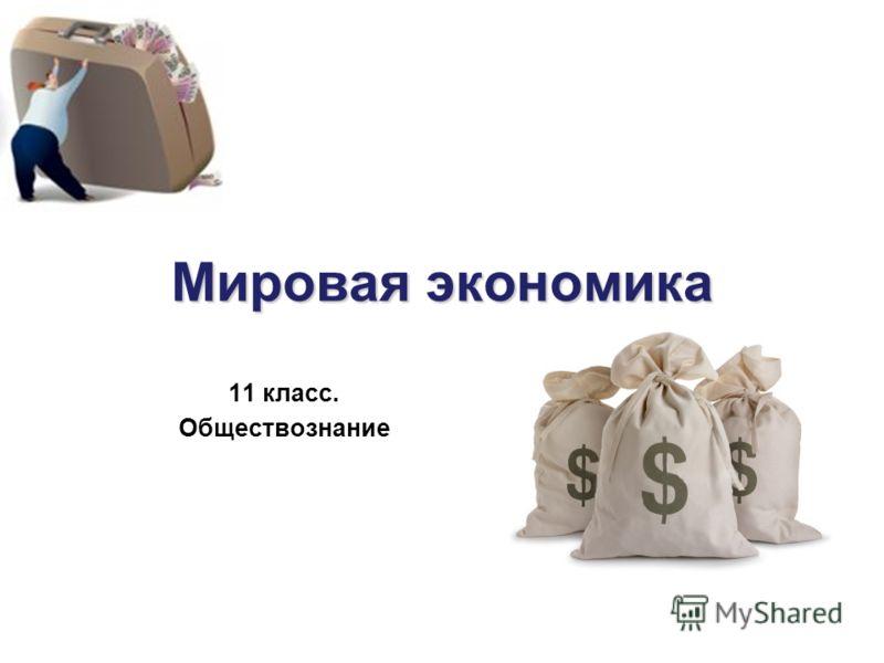 Мировая экономика 11 класс. Обществознание
