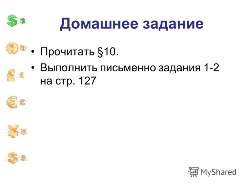 Домашнее задание Прочитать §10. Выполнить письменно задания 1-2 на стр. 127