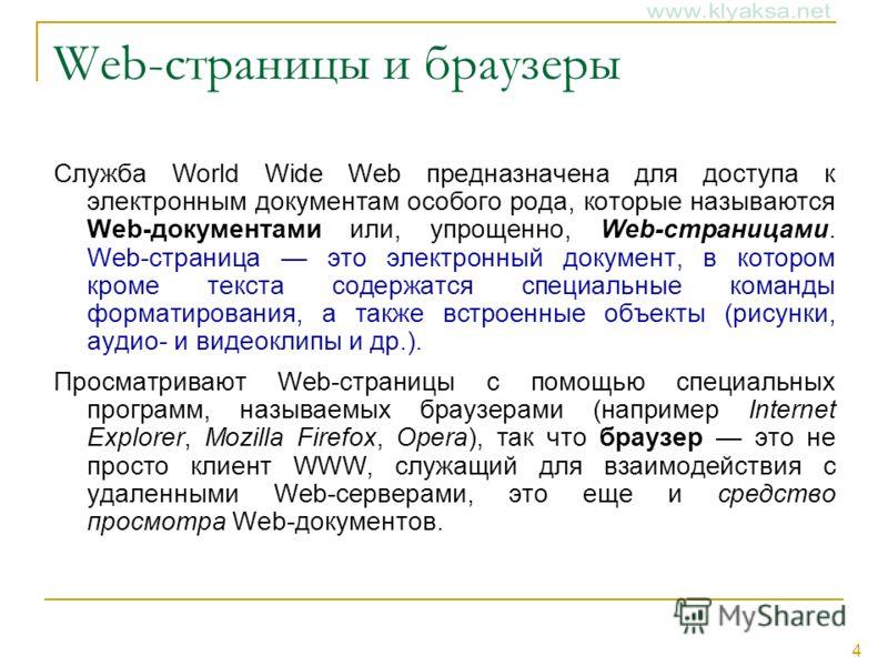 4 Web-страницы и браузеры Служба World Wide Web предназначена для доступа к электронным документам особого рода, которые называются Web-документами или, упрощенно, Web-страницами. Web-страница это электронный документ, в котором кроме текста содержат