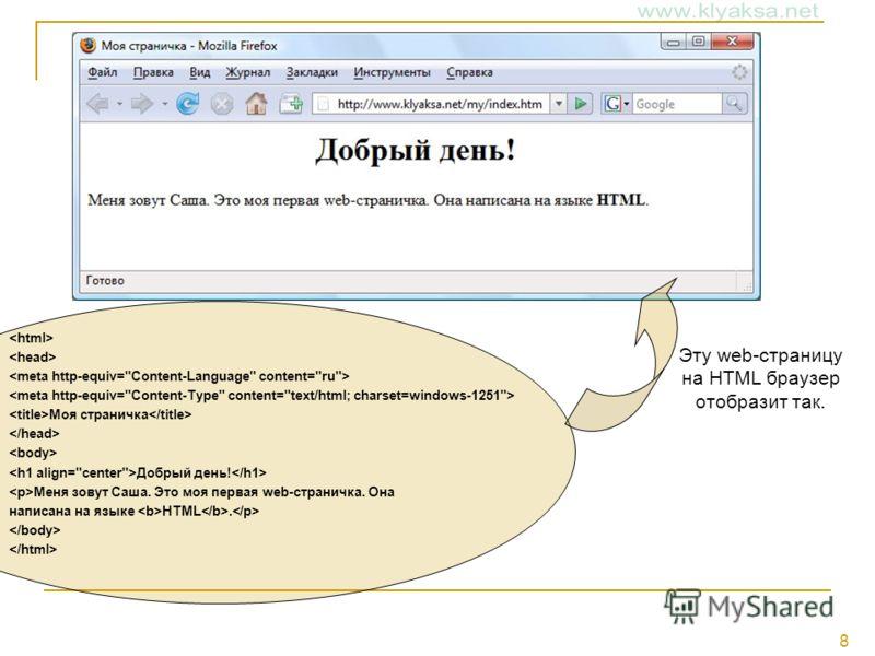 8 Моя страничка Добрый день! Меня зовут Саша. Это моя первая web-страничка. Она написана на языке HTML. Эту web-страницу на HTML браузер отобразит так.