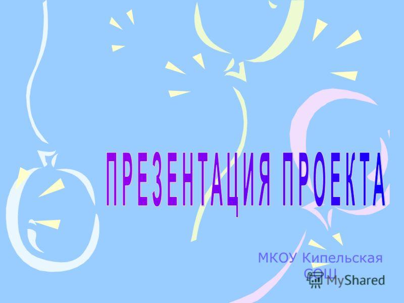 МКОУ Кипельская СОШ