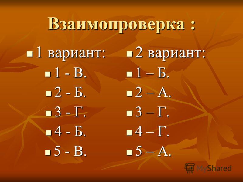 Задания: 1. Подчеркнуть грамматическую основу предложения. 2.Определить тип односоставного предложения. 3. Объяснить знаки препинания.