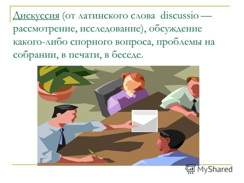 Эксперимент – (от латинского слова experimentum проба, опыт), 1. Попытка что-либо сделать, предпринять 2. научный опыт.