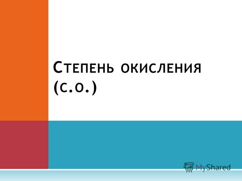 С ТЕПЕНЬ ОКИСЛЕНИЯ ( С. О.)