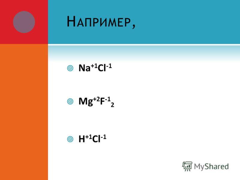 Н АПРИМЕР, Na +1 Cl -1 Mg +2 F -1 2 H +1 Cl -1