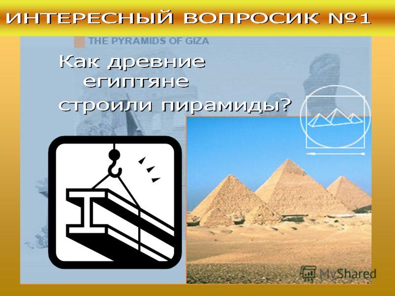 Тема: «Древний Восток и Древняя Греция»