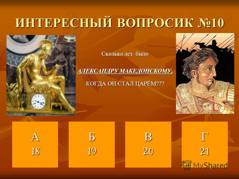 ОТВЕТ Если Вы ответили « Г », то Вы выбрали то Вы выбрали ВЕРНЫЙ ВЕРНЫЙ ВАРИАНТ ВАРИАНТ ОТВЕТА !!! ОТВЕТА !!!