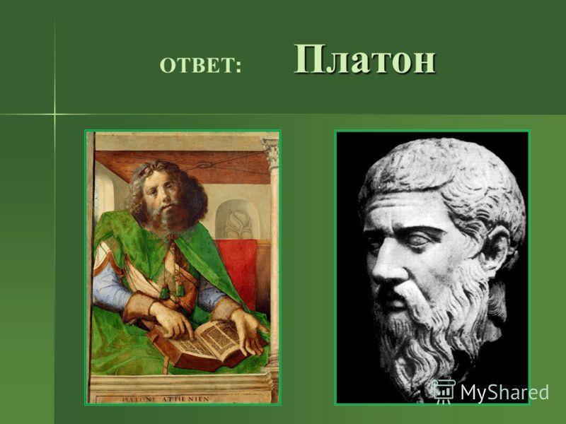 создал первую в Древней Греции Академическую Школу? ИНТЕРЕСНЫЙ ВОПРОСИК 7