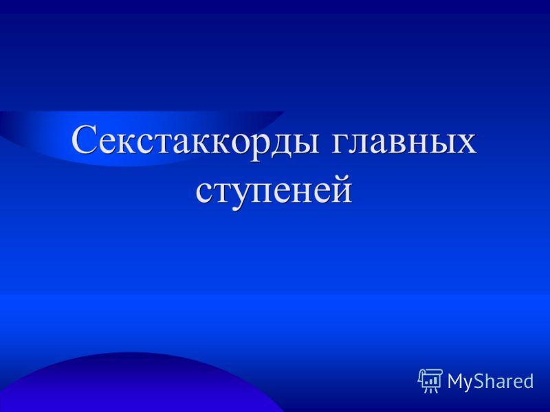Секстаккорды главных ступеней